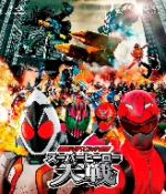 劇場版 仮面ライダー×スーパー戦隊 スーパーヒーロー大戦(Blu-ray Disc)(BLU-RAY DISC)(DVD)