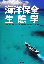 海洋保全生態学(単行本)