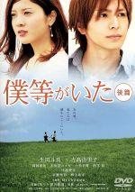 僕等がいた 後篇 スタンダード・エディション(通常)(DVD)
