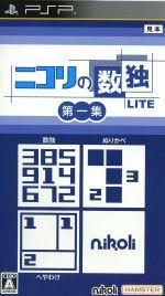 ニコリの数独LITE 第一集 (収録パズル:数独・ぬりかべ・へやわけ)(ゲーム)