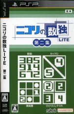 ニコリの数独LITE 第二集 (収録パズル:数独・カックロ・美術館・ひとりにしてくれ)(ゲーム)