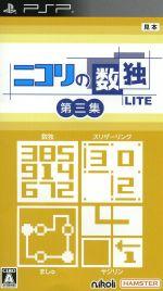 ニコリの数独LITE 第三集 (収録パズル:数独・スリザーリンク・ましゅ・ヤジリン)(ゲーム)
