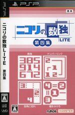 ニコリの数独LITE 第四集 (収録パズル:数独・ナンバーリンク・四角に切れ・橋をかけろ)(ゲーム)