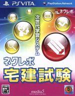 ネクレボ 宅建試験(ゲーム)