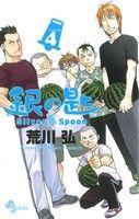 銀の匙 Silver Spoon(4)(サンデーC)(少年コミック)