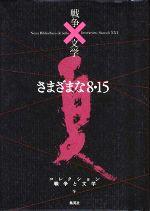 さまざまな8・15 夏(コレクション 戦争と文学9)(単行本)