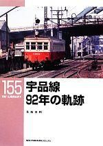 宇品線92年の軌跡RM LIBRARY155