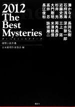 ザ・ベストミステリーズ(2012)推理小説年鑑