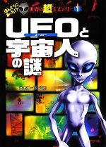 UFOと宇宙人の謎(ほんとうにあった!?世界の超ミステリー1)(児童書)