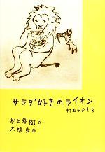 サラダ好きのライオン 村上ラヂオ 3(単行本)