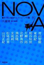 NOVA 書き下ろし日本SFコレクション(河出文庫)(8)(文庫)
