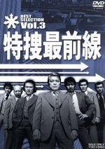 特捜最前線 BEST SELECTION Vol.3(通常)(DVD)