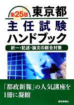 東京都主任試験ハンドブック 択一・記述・論文の総合対策(単行本)