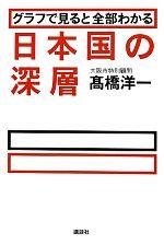 グラフで見ると全部わかる日本国の深層(新書)