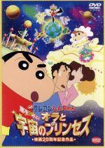 映画 クレヨンしんちゃん 嵐を呼ぶ!オラと宇宙のプリンセス(通常)(DVD)