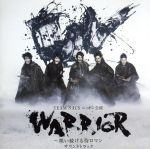 TEAM NACS ニッポン公演 WARRIOR~唄い続ける侍ロマン サウンドトラック