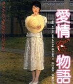 愛情物語(Blu-ray Disc)(BLU-RAY DISC)(DVD)