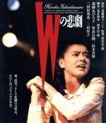 Wの悲劇(Blu-ray Disc)(BLU-RAY DISC)(DVD)