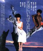天国にいちばん近い島(Blu-ray Disc)(BLU-RAY DISC)(DVD)