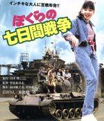 ぼくらの七日間戦争(Blu-ray Disc)(BLU-RAY DISC)(DVD)