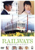RAILWAYS 愛を伝えられない大人たちへ(通常)(DVD)