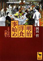 明治洋食事始め とんかつの誕生(講談社学術文庫)(文庫)
