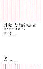 財務3表実践活用法 会計でビジネスの全体像をつかむ(朝日新書)(新書)