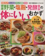 健康野菜・塩麹・発酵食品の体にいいおかず(GAKKEN HIT MOOK)(単行本)
