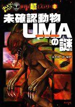 未確認動物UMAの謎(ほんとうにあった!?世界の超ミステリー2)(児童書)