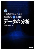統計検定3級対応 データの分析 日本統計学会公式認定(単行本)
