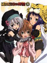 織田信奈の野望(3)(Blu-ray Disc)(BLU-RAY DISC)(DVD)