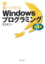 猫でもわかるWindowsプログラミング 第4版(単行本)