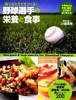 勝てるカラダをつくる!野球選手の栄養と食事(単行本)