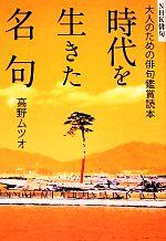 NHK俳句 大人のための俳句鑑賞読本 時代を生きた名句(単行本)