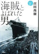 海賊とよばれた男(下)(単行本)