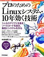プロのためのLinuxシステム・10年効く技術 シェルスクリプトを書き、ソースコードを読み、自在にシステムを作る(Software Design plusシリーズ)(単行本)