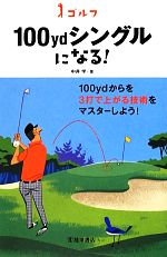 ゴルフ100ydシングルになる!(新書)