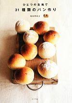 ひとつの生地で31種類のパン作り(単行本)