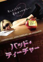 バッド・ティーチャー(通常)(DVD)