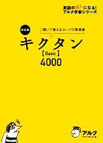 キクタン Basic 4000 改訂版 聞いて覚えるコーパス英単語(英語の超人になる!アルク学参シリーズ)(CD2枚付)(単行本)