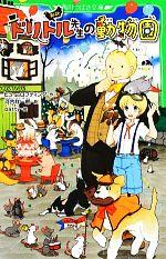 新訳 ドリトル先生の動物園(角川つばさ文庫)(児童書)