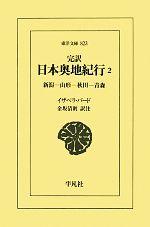 完訳 日本奥地紀行(2)新潟-山形-秋田-青森東洋文庫823