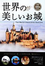世界の美しいお城(単行本)