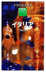 イタリア(トラベルデイズ)(大判マップ、取り外し式マップ付)(単行本)