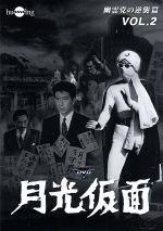 月光仮面 第4部 幽霊党の逆襲篇 Vol.2(通常)(DVD)