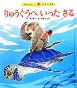 りゅうぐうへいったさる(元気いっぱい!日本の昔話5)(児童書)