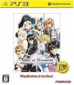テイルズ オブ ヴェスペリア PlayStation3 the Best(ゲーム)