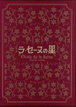 ラ・セーヌの星 DVD-BOX 上巻(ブックレット付)(通常)(DVD)