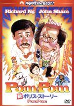 新ポリス・ストーリー Pom Pom(通常)(DVD)
