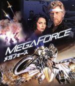 メガフォース(Blu-ray Disc)(BLU-RAY DISC)(DVD)